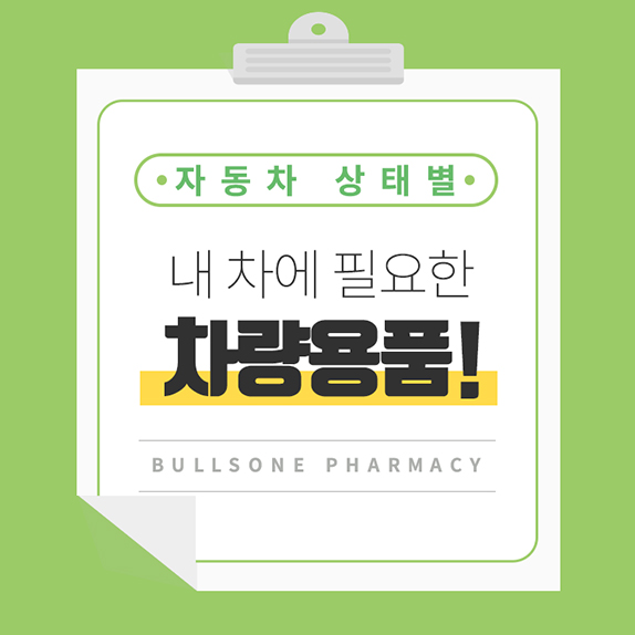 BULLSONE PHARMACY 자